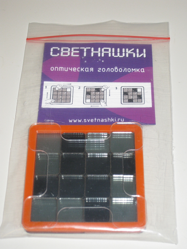 Svetnashki Optical Puzzle
